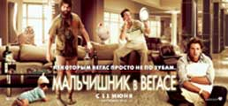 The Hangover - 20 x 40 Movie Poster - Russian Style A