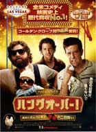 The Hangover - 11 x 17 Movie Poster - Japanese Style A