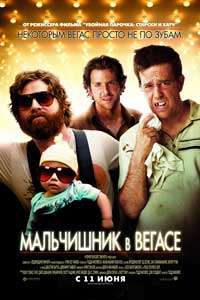 The Hangover - 30 x 40 Movie Poster - Russian Style A