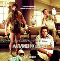 The Hangover - 40 x 40 - Movie Poster - Russian Style A