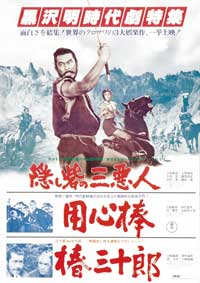 Hidden Fortress, The - 11 x 17 Movie Poster - Japanese Style A