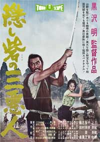Hidden Fortress, The - 11 x 17 Movie Poster - Japanese Style B