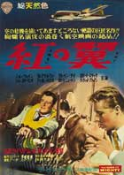 The High and the Mighty - 27 x 40 Movie Poster - Japanese Style A