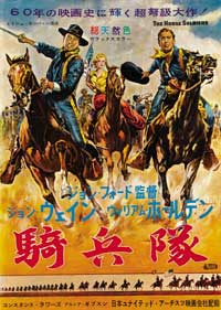 The Horse Soldiers - 11 x 17 Movie Poster - Japanese Style A