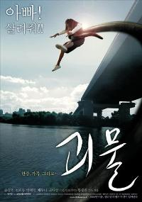 The Host - 11 x 17 Movie Poster - Korean Style A