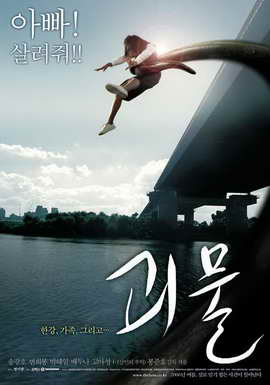 The Host - 27 x 40 Movie Poster - Korean Style A