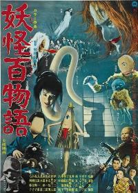 The Hundred Monsters - 11 x 17 Movie Poster - Japanese Style A