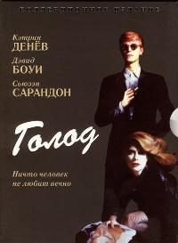 The Hunger - 11 x 17 Movie Poster - Russian Style B