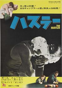 The Hustler - 11 x 17 Movie Poster - Japanese Style A