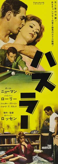 The Hustler - 14 x 36 Movie Poster - Japanese Style A