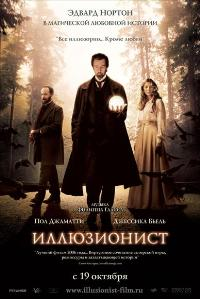The Illusionist - 11 x 17 Movie Poster - Russian Style A