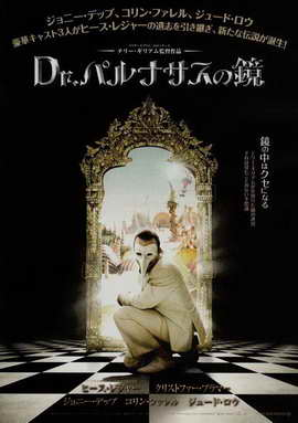The Imaginarium of Doctor Parnassus - 27 x 40 Movie Poster - Japanese Style A