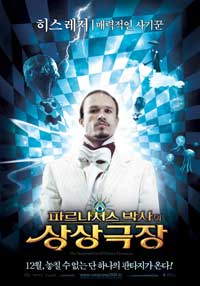 The Imaginarium of Doctor Parnassus - 11 x 17 Movie Poster - Korean Style E