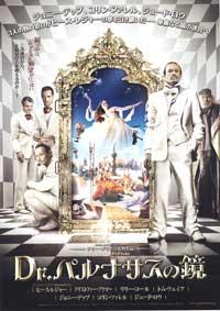 The Imaginarium of Doctor Parnassus - 11 x 17 Movie Poster - Japanese Style C