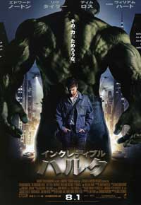 The Incredible Hulk - 27 x 40 Movie Poster - Japanese Style A