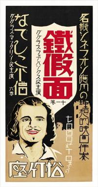 The Iron Mask - 11 x 17 Movie Poster - Japanese Style A