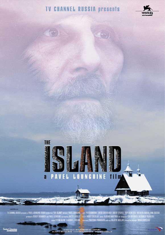 კუნძული (ქართულად) - The Island / Остров (2006)