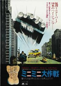 The Italian Job - 11 x 17 Movie Poster - Japanese Style A