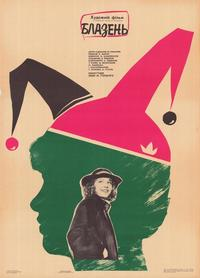 The Jester - 11 x 17 Movie Poster - Russian Style A