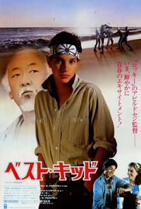 The Karate Kid - 27 x 40 Movie Poster - Japanese Style A