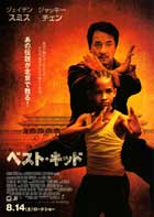 The Karate Kid - 11 x 17 Movie Poster - Japanese Style A
