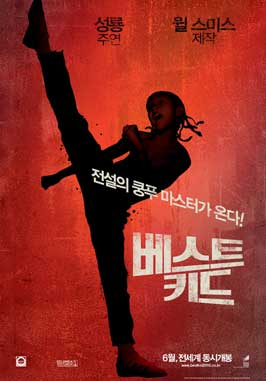 The Karate Kid - 27 x 40 Movie Poster - Korean Style A