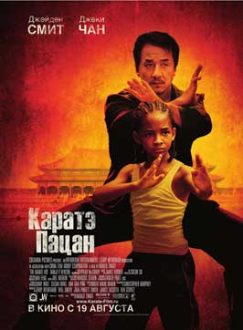 The Karate Kid - 11 x 17 Movie Poster - Russian Style A