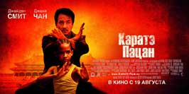 The Karate Kid - 20 x 40 Movie Poster - Russian Style A
