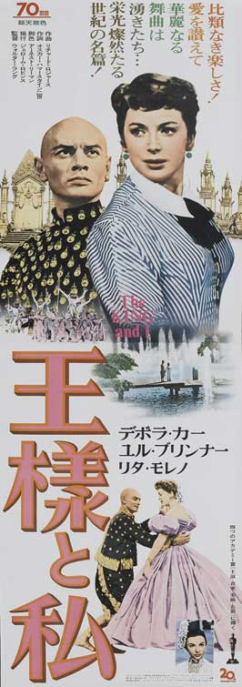 The King and I - 14 x 36 Movie Poster - Japanese Style A