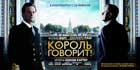 The King's Speech - 20 x 40 Movie Poster - Russian Style A