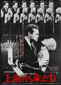 The Lady from Shanghai - 11 x 17 Movie Poster - Japanese Style A