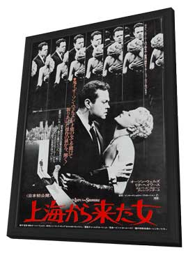 The Lady from Shanghai - 11 x 17 Movie Poster - Japanese Style A - in Deluxe Wood Frame