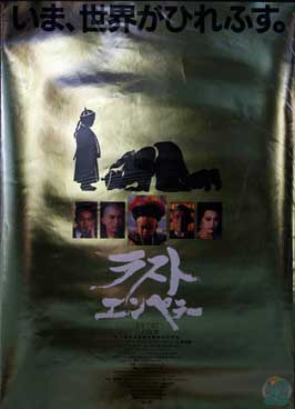 The Last Emperor - 11 x 17 Movie Poster - Japanese Style A