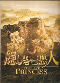 The Last Princess - 27 x 40 Movie Poster - Style A