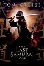 The Last Samurai - 11 x 17 Movie Poster - Style B