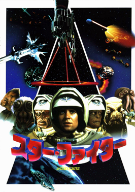 The Last Starfighter - 11 x 17 Movie Poster - Japanese Style A