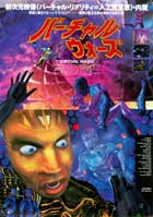 The Lawnmower Man - 27 x 40 Movie Poster - Japanese Style A