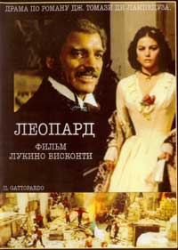 The Leopard - 11 x 17 Movie Poster - Russian Style A