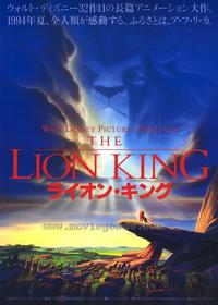Lion King, The - 27 x 40 Movie Poster - Japanese Style A