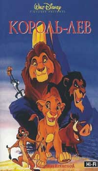 Lion King, The - 27 x 40 Movie Poster - Russian Style A