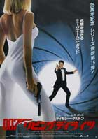 The Living Daylights - 11 x 17 Movie Poster - Japanese Style A