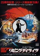The Living Daylights - 27 x 40 Movie Poster - Japanese Style A