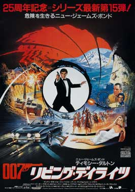 The Living Daylights - 11 x 17 Movie Poster - Japanese Style B