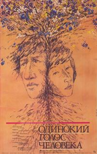 The Lonely Human Voice - 27 x 40 Movie Poster - Russian Style A