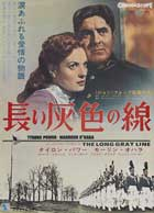 The Long Gray Line - 11 x 17 Movie Poster - Japanese Style A
