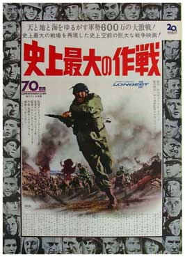 The Longest Day - 11 x 17 Movie Poster - Japanese Style A