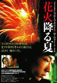 The Longest Summer - 11 x 17 Movie Poster - Japanese Style A