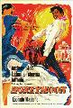 The Lovers of Teruel - 11 x 17 Movie Poster - UK Style A