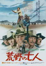 The Magnificent Seven - 27 x 40 Movie Poster - Japanese Style B