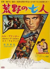 The Magnificent Seven - 27 x 40 Movie Poster - Japanese Style A